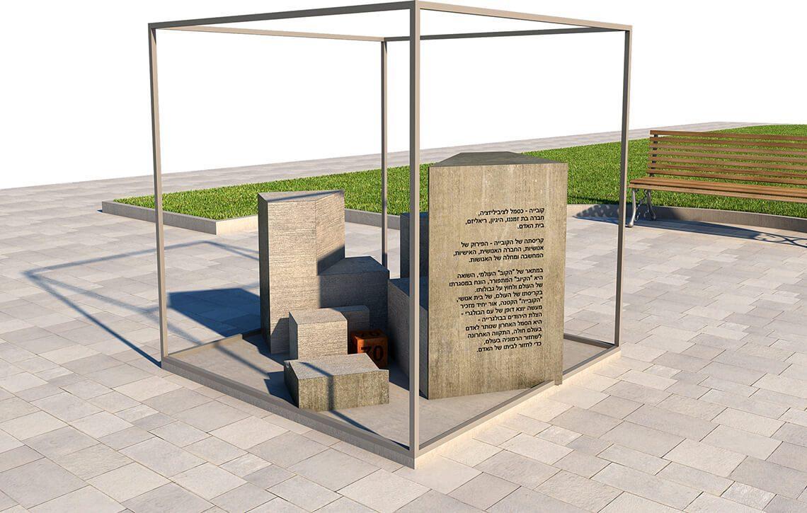 Паметник - Символ на спасяването на българските евреи - Обзавеждане на апартаменти Jas Studio